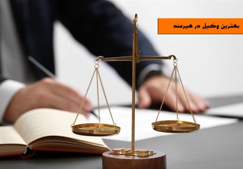 وکیل در هیرمند  وکلای برتر هیرمند   وکیل حقوقی در هیرمند