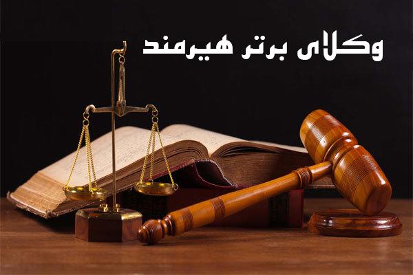 وکیل در هیرمند |بهترین وکیل هیرمند | شماره تلفن وکیل در هیرمند
