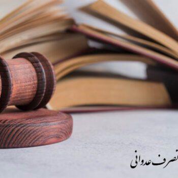 وکیل در کرج