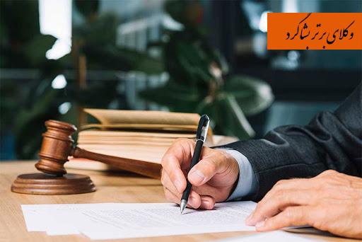 دفتر وکالت در بشاگرد | وکیل خوب در بشاگرد