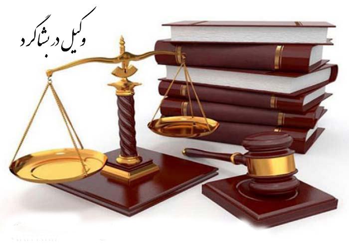وکیل در بشاگرد