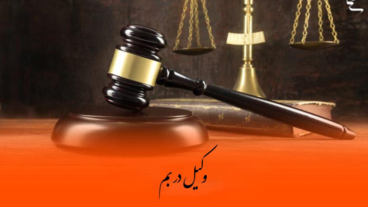 وکیل در بم