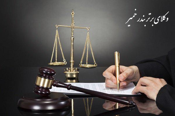 وکیل در بندر خمیر | بهترین وکیل در بندر خمیر | آدرس وکیل در بندر خمیر