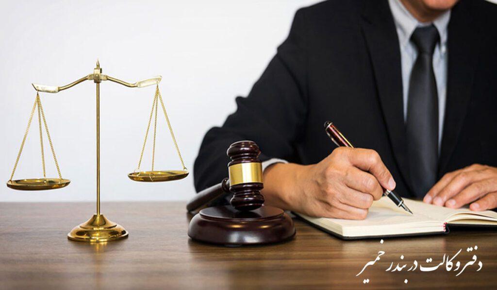 دفتر وکالت در بندر خمیر | شماره وکیل در بندر خمیر
