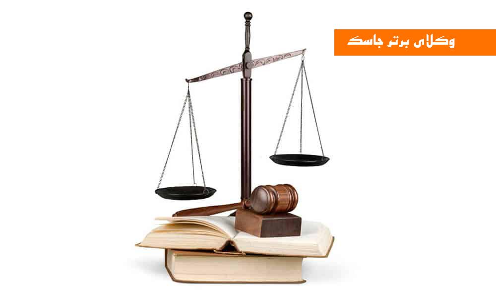 بهترین وکیل در جاسک | بهترین وکیل ملکی جاسک