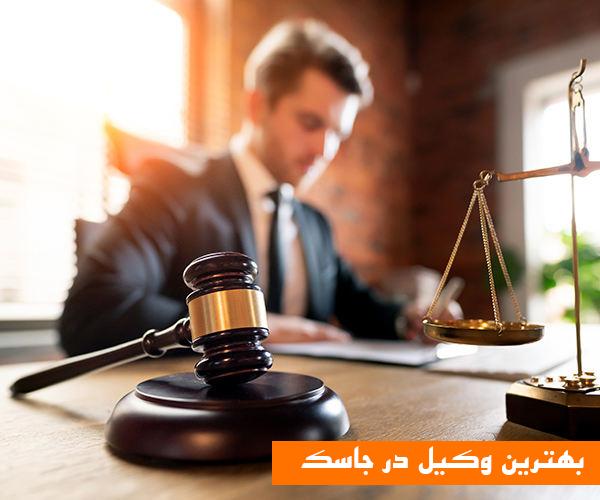 وکیل خانواده در جاسک | وکیل حقوقی در جاسک | شماره وکیل در جاسک