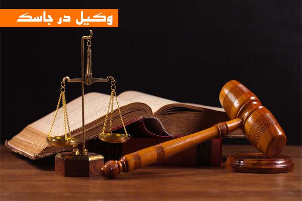 وکیل در جاسک، وکیل مجرب در بندر جاسک