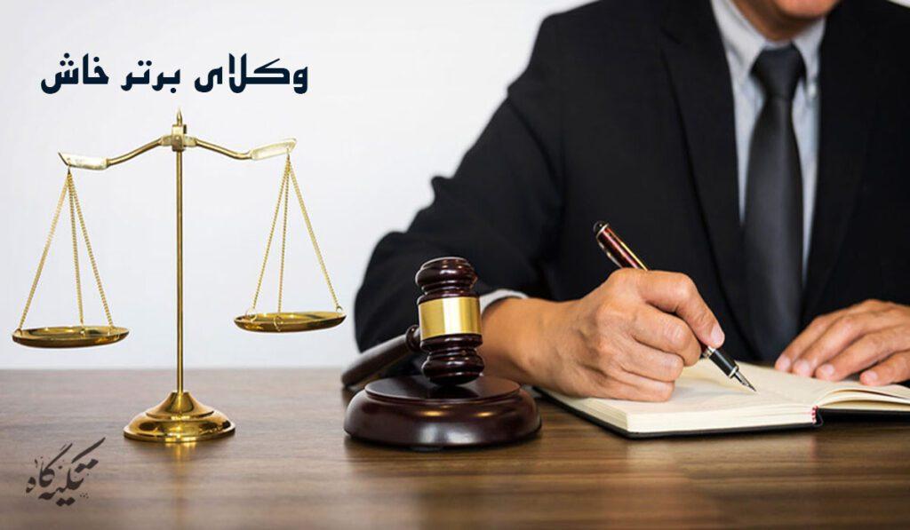 وکیل در خاش