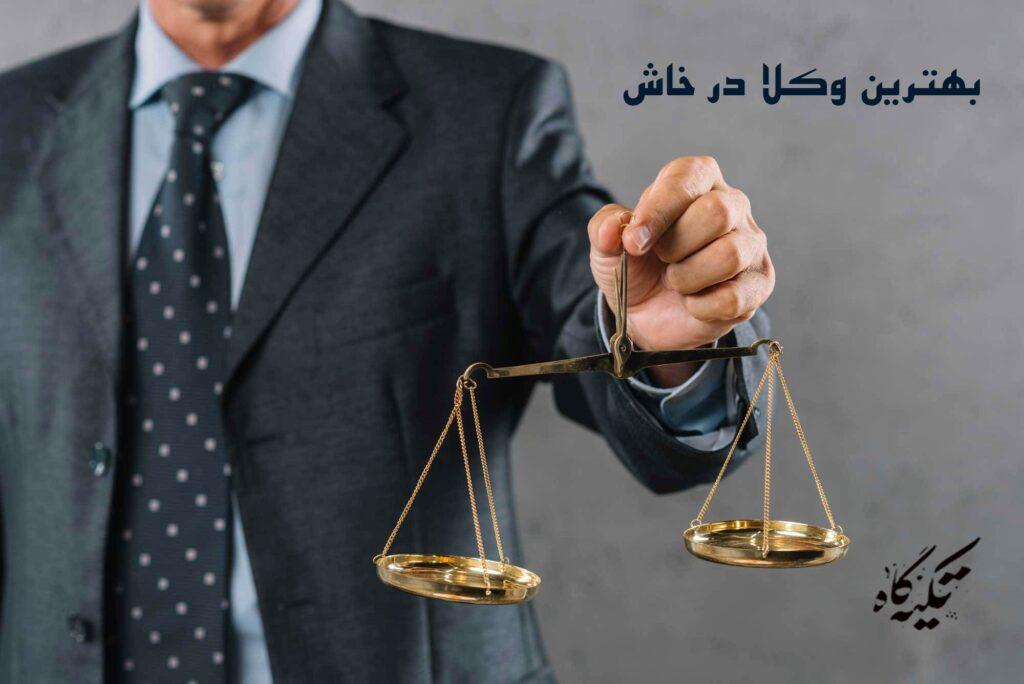 وکلای برتر در خاش | بهترین وکیل در خاش | شماره وکیل در خاش