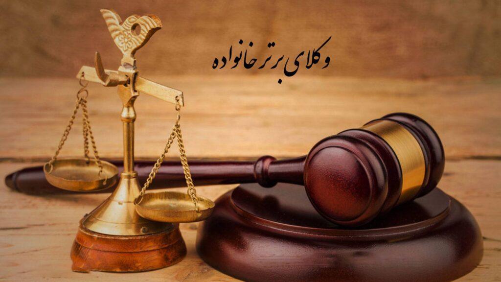 وکلای برتر خانواده