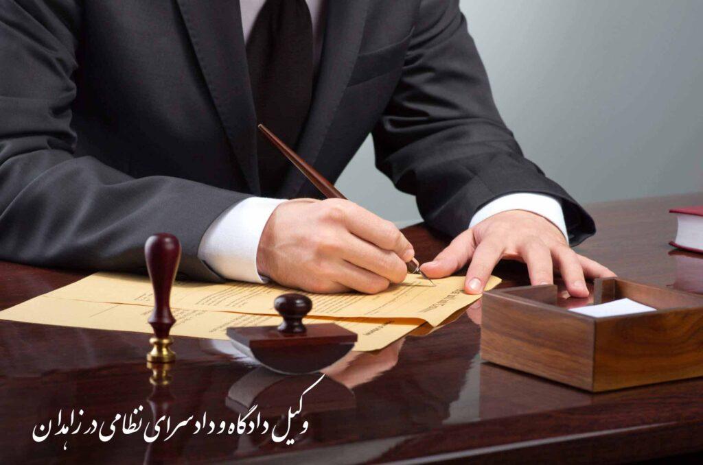 وکیل دادگاه و دادسرای نظامی در زاهدان