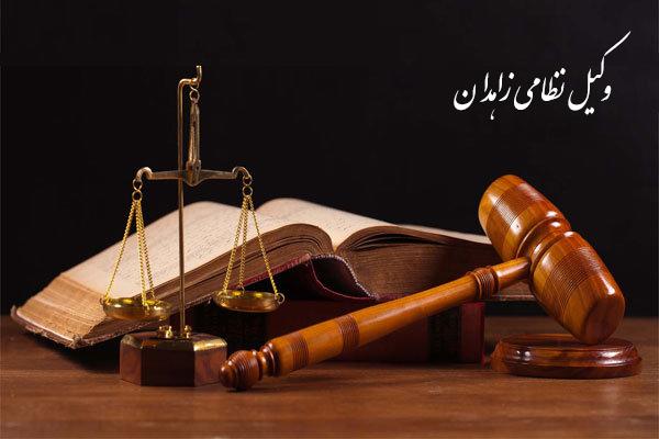 وکیل نظامی زاهدان