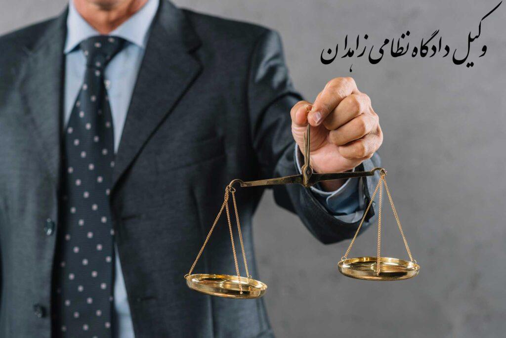 وکیل دادگاه نظامی زاهدان