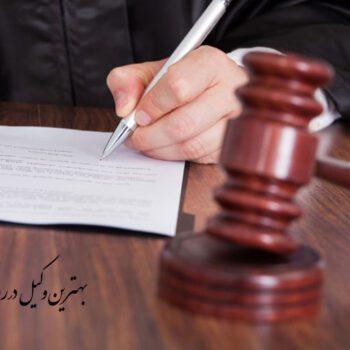 وکیل در رودبار جنوب