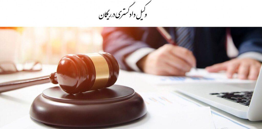 وکیل در ریگان