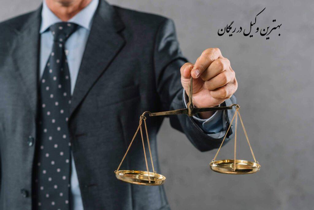 وکلای برتر ریگان   وکیل دادگستری در ریگان   وکیل پایه یک در ریگان