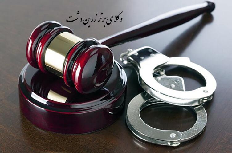 وکیل پایه یک در زرین دشت