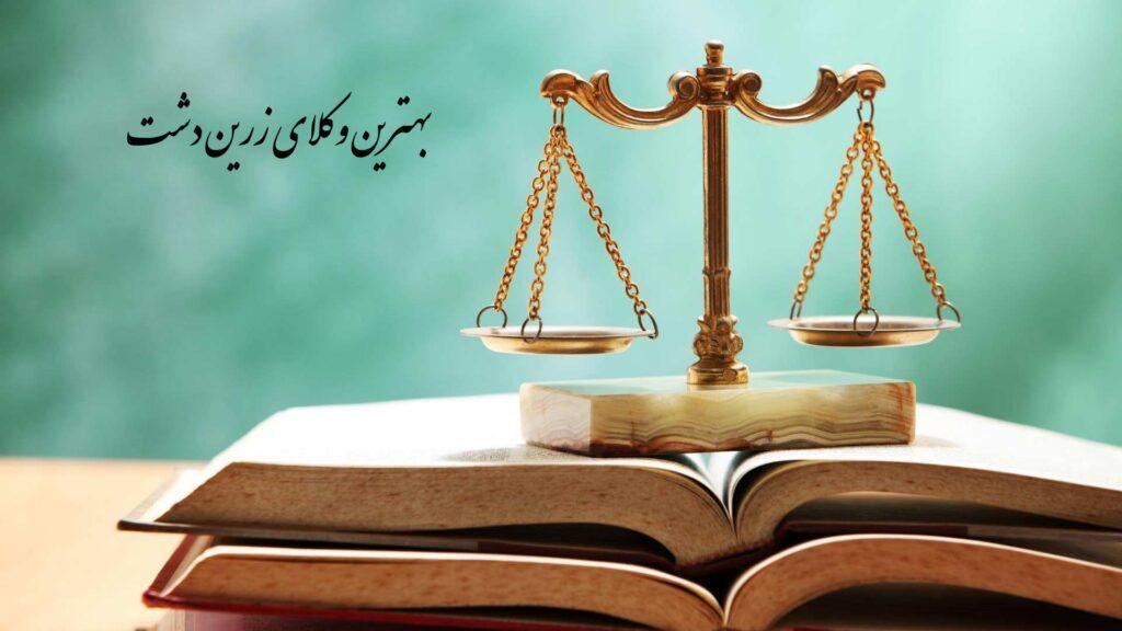 وکیل دادگستری در زرین دشت