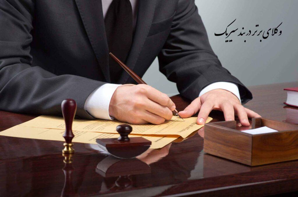 وکلای برتر در سیریک | وکیل در سیریک