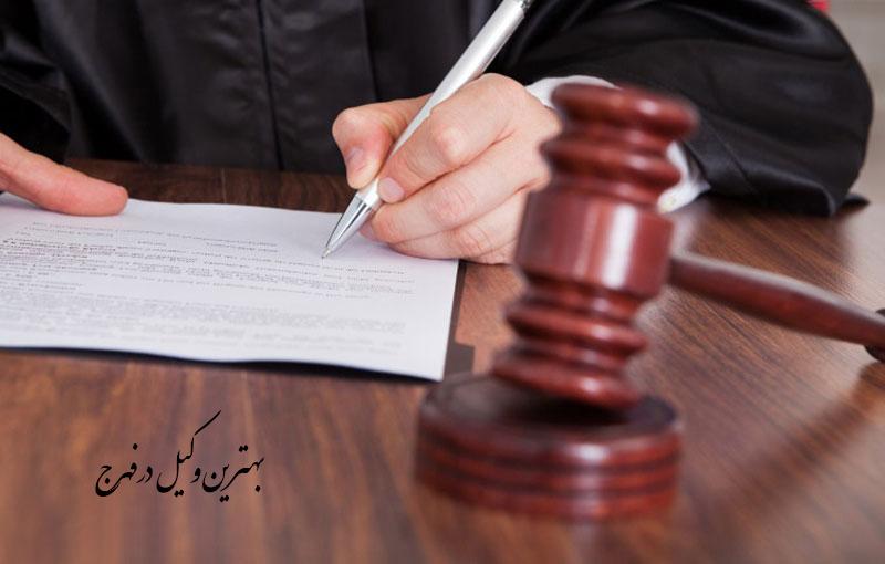 بهترین وکیل در فهرج   وکیل پایه یک در فهرج