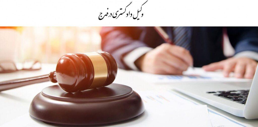 وکیل دادگستری در فهرج   وکیل خوب در فهرج