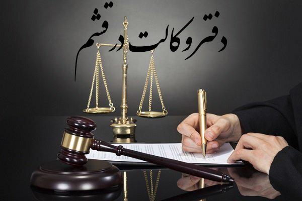 دفتر وکالت در قشم | بهترین وکیل در قشم | شماره وکیل در قشم