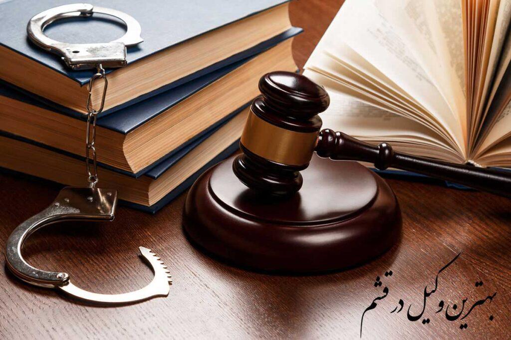 وکیل دادگستری در قشم | وکیل خوب در قشم | بهترین وکیل در قشم