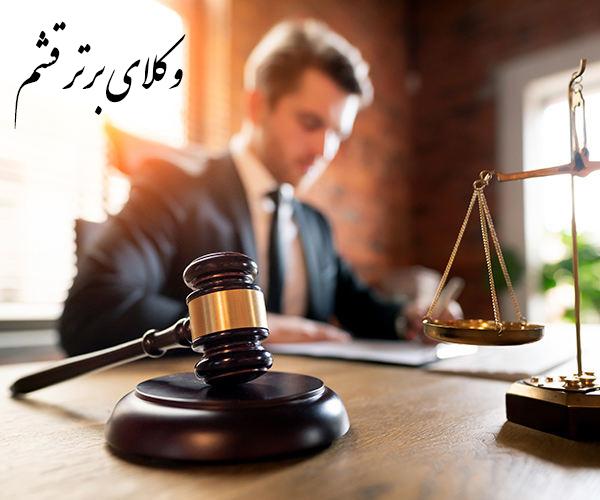 وکلای برتر قشم | شماره وکیل در قشم | دفتر وکالت در قشم