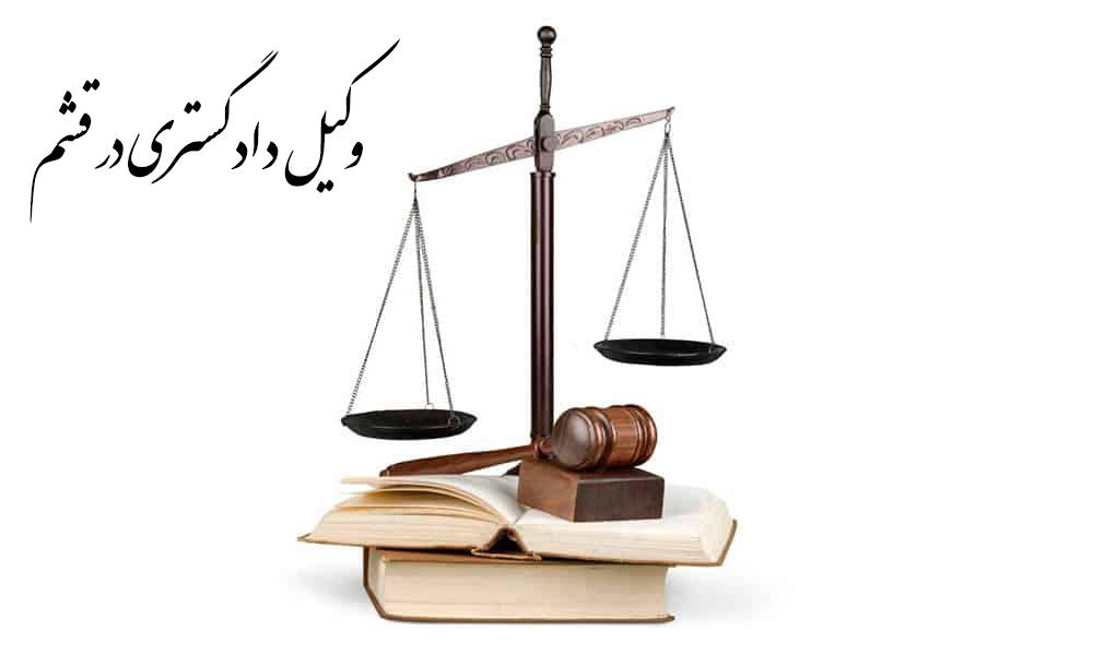 وکیل در قشم | وکیل دادگستری در قشم