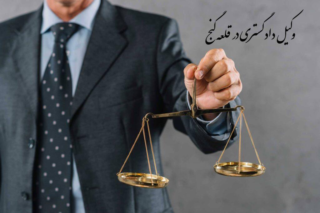 وکیل در قلعه گنج | وکیل خوب در قلعه گنج