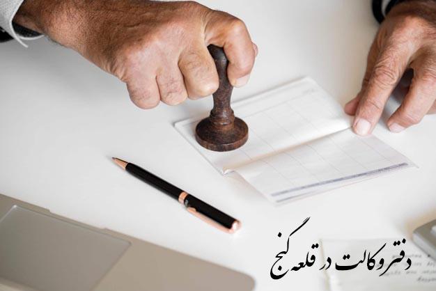 دفتر وکالت در قلعه گنج | وکیل دادگستری در قلعه گنج