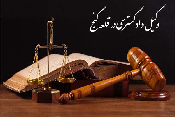 وکلای برتر در قلعه گنج | وکیل خوب در قلعه گنج