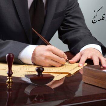 وکیل در قلعه گنج