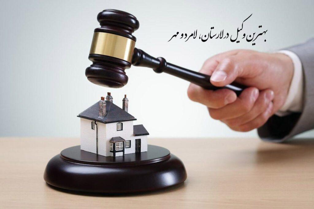 بهترین وکیل در لارستان | بهترین وکیل در لامرد | بهترین وکیل در مهر