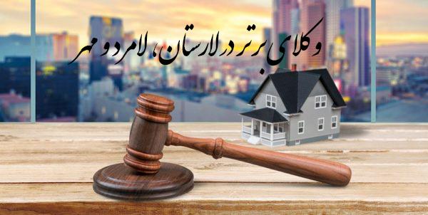 وکلای برتر لارستان | وکلای برتر لامرد | وکلای برتر مهر