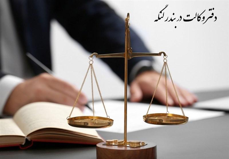 وکیل در بندر لنگه  وکلای برتر در بندر لنگه   شماره وکیل در بندر لنگه