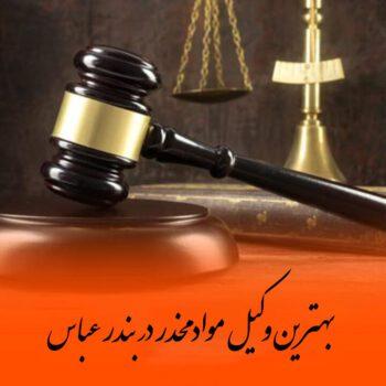 بهترین وکیل مواد مخدر در بندر عباس
