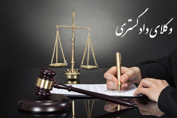 وکلای دادگستری | بهترین وکلای دادگستری