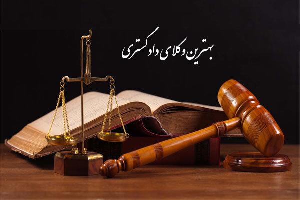 تماس با بهترین وکلای دادگستری