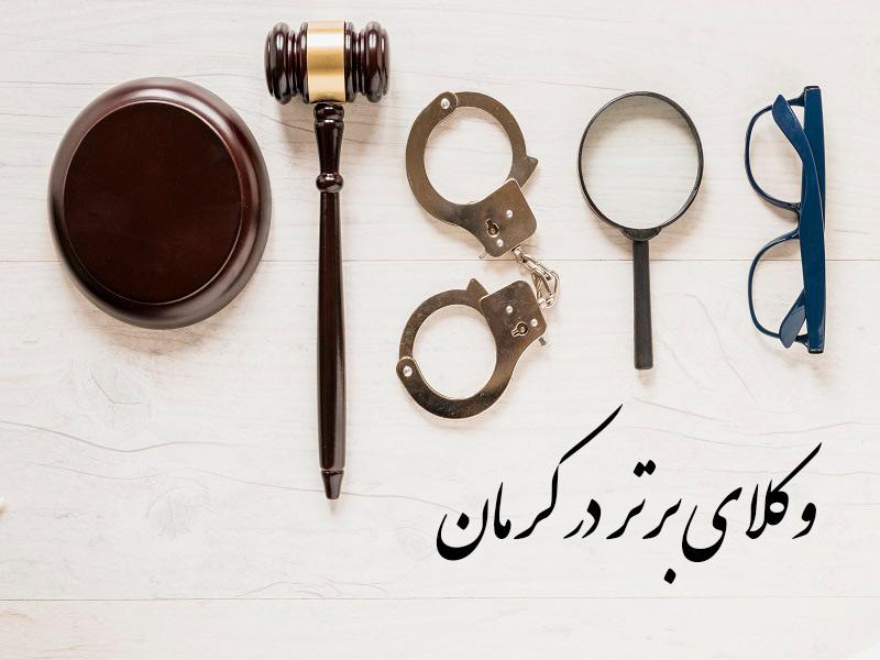 وکیل دادگستری در کرمان | وکیل پایه یک در کرمان