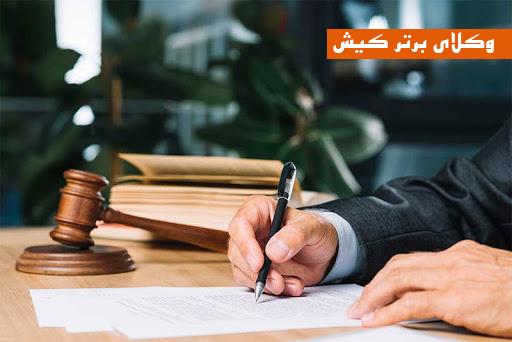 وکیل در کیش | بهترین وکیل کیش | بهترین وکیل ملکی کیش