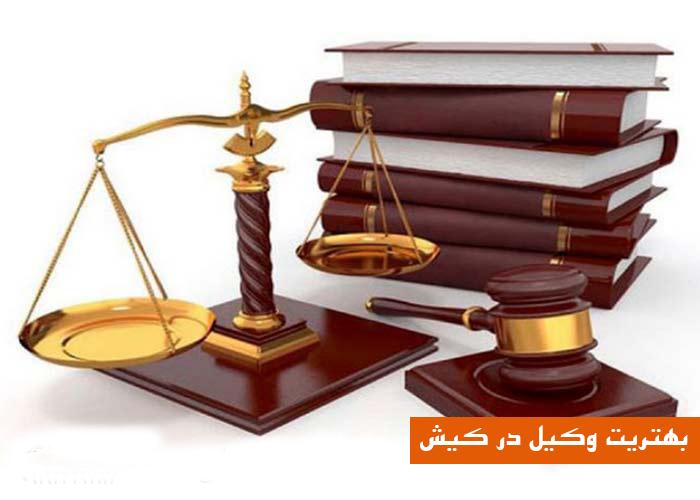 وکلای برتر کیش | وکیل حقوقی در کیش