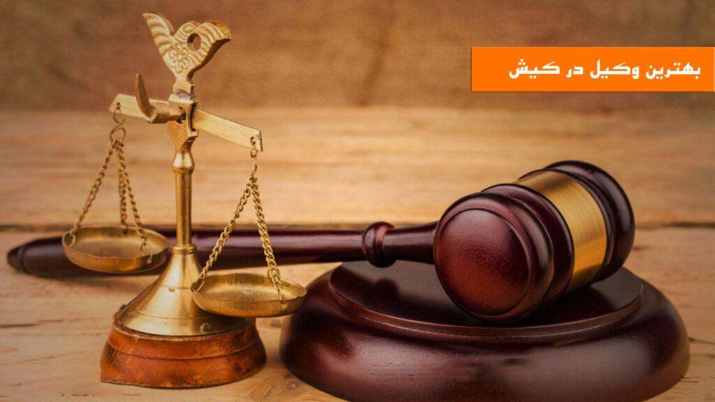 بهترین وکیل کیش | شماره تلفن وکیل در کیش