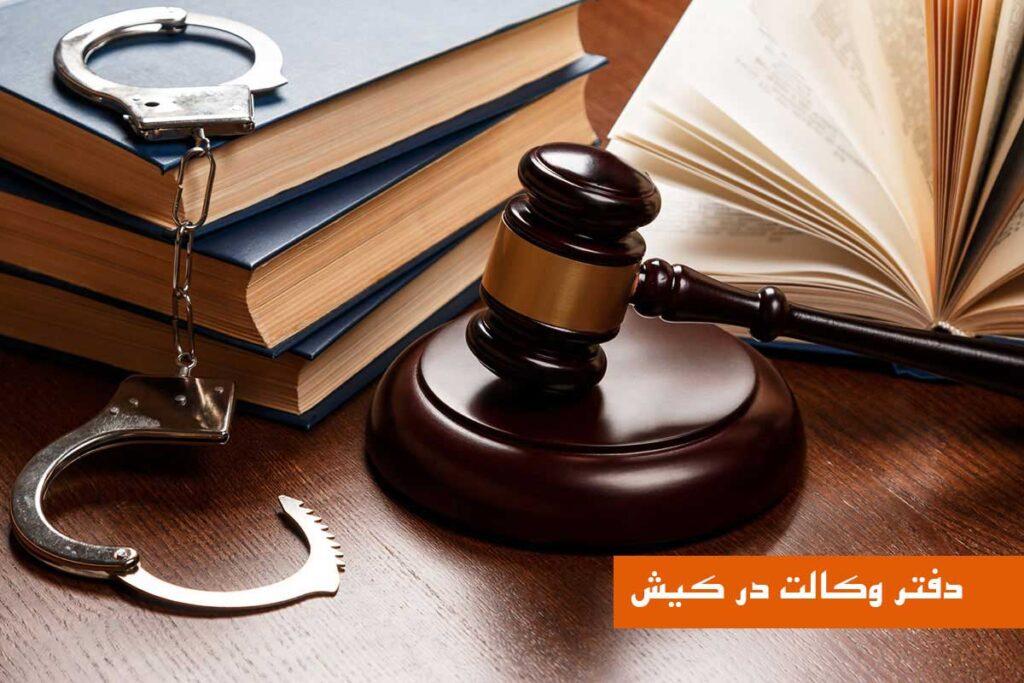 وکیل در کیش