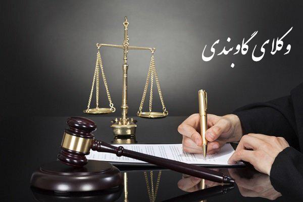 بهترین وکیل گاوبندی | وکیل گاوبندی | وکیل در گاوبندی | بهترین وکیل در طلاق
