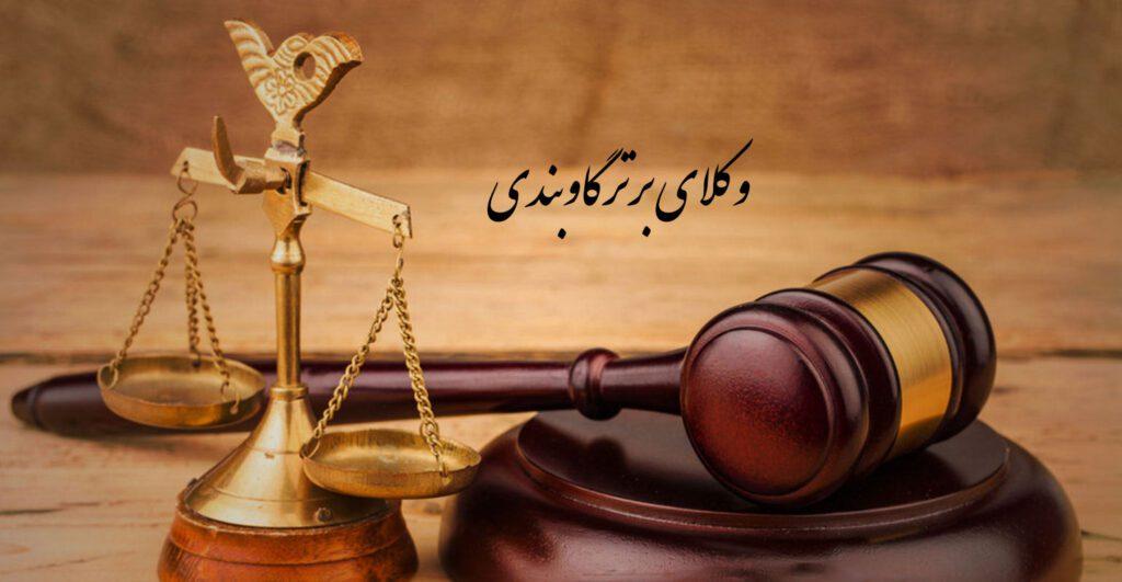 بهترین وکیل گاوبندی | بهترین وکیل طلاق در گاوبندی