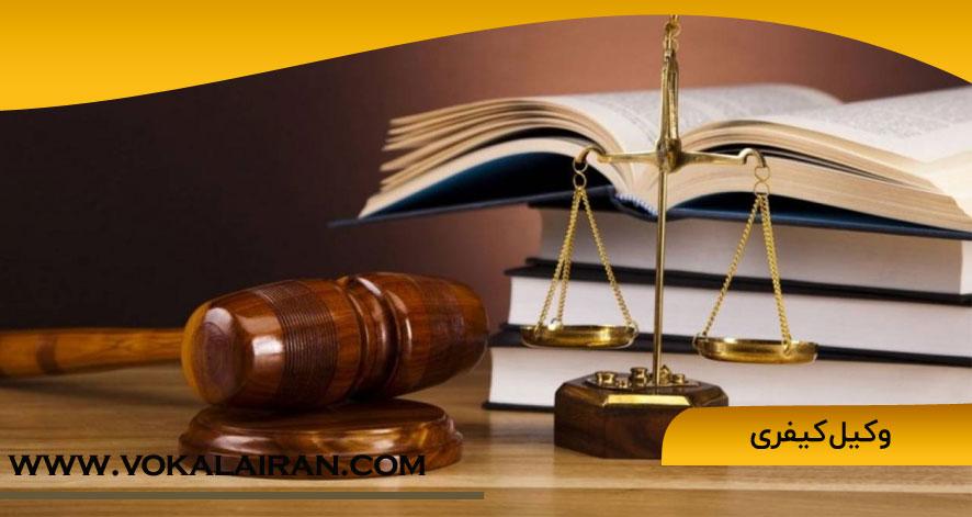 وکیل کیفری خوب در تهران