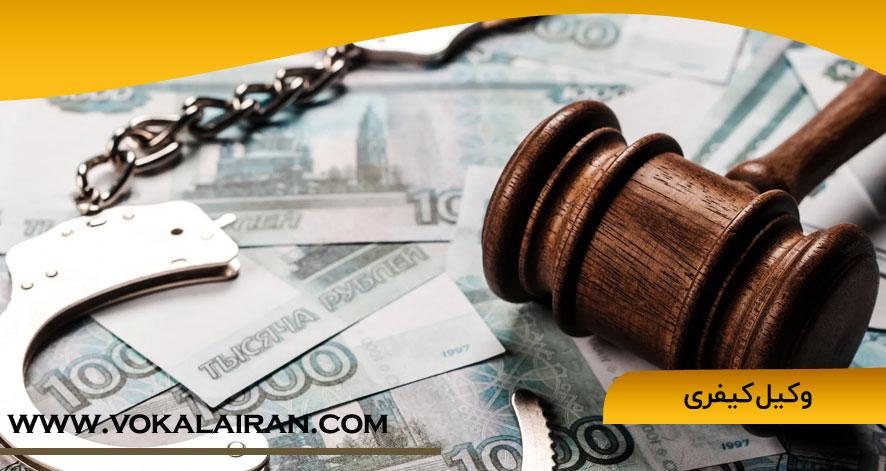 وکیل کیفری خوب در تهران برای کلاه برداری