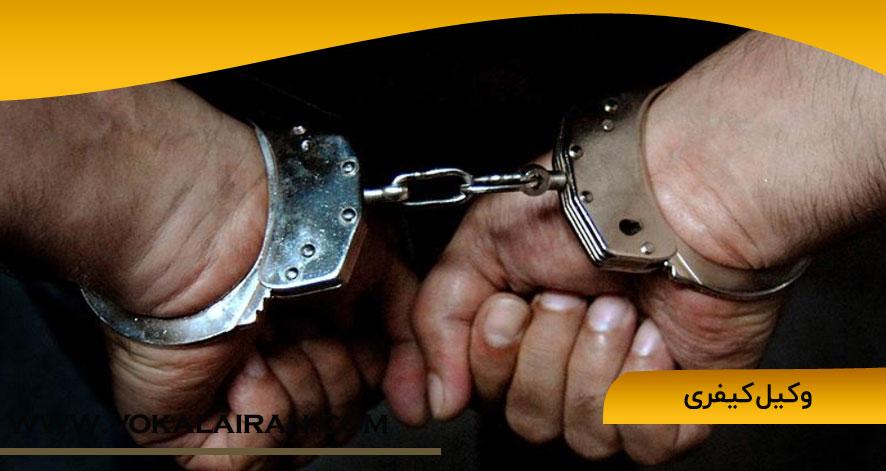 وکیل کیفری خوب در تهران برای مواد مخدر