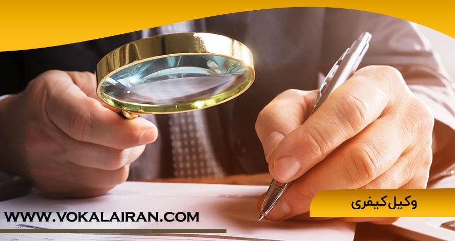 وکیل کیفری خوب در تهران برای جعل سند